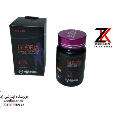 قرص لاغری گلوریا GLORIA
